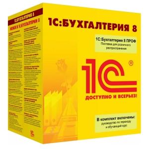 1с бухгалтерия 8 проф на 5 пользователей поставка для розничного распространения_1