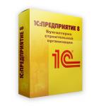 1с бухгалтерия строительной организации клиентская лицензия на 1 рабочее место usb_1