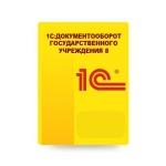 1с документооборот государственного учреждения 8