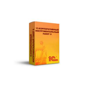 1с корпоративный инструментальный пакет 8
