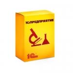 1с медицина клиническая лаборатория электронная поставка