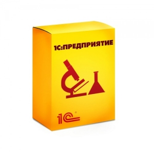 1с медицина клиническая лаборатория клиентская лицензия на 5 рабочих мест электронная поставка