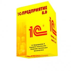 1с предприятие 8 подрядчик строительства управление строительным производством_1