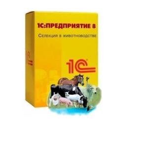 1с предприятие 8 селекция в животноводстве свиноводство_1