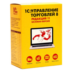 1с управление торговлей 8 базовая версия редакция 11_1