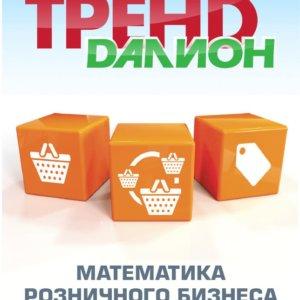 Конфигурация ДАЛИОН ТРЕНД Дополнительная лицензия 3-РМ_1