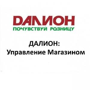 Конфигурация ДАЛИОН: Управление магазином. ЛАЙТ+Модуль ДА + ЕГАИС_1