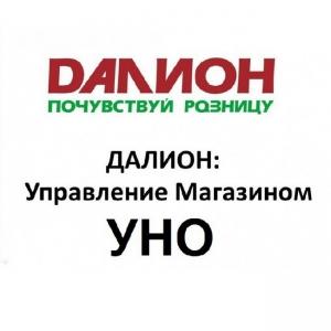 Конфигурация ДАЛИОН: Управление магазином. ЛАЙТ+Модуль ЕГАИС_1