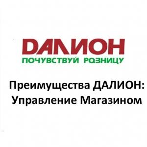 Конфигурация Далион: Управление магазином. ЛАЙТ + Модуль ДА_1