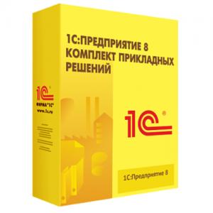 1с предприятие 8 комплект прикладных решений на 5 пользователей_1