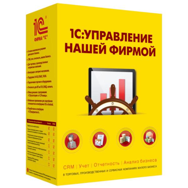 1с управление небольшой фирмой 8 базовая версия_1