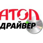 «Атол: драйвер ККМ» и другие ДТО