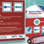КриптоПро 4 — надежное средство криптозащиты