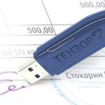 Тензор ЭЦП: электронные подписи для любых целей