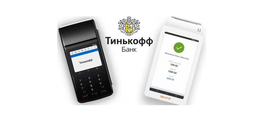 Преимущества Эквайринга в интернете от банка Тинькофф