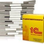 Программа «1С Документооборот» — порядок в документах