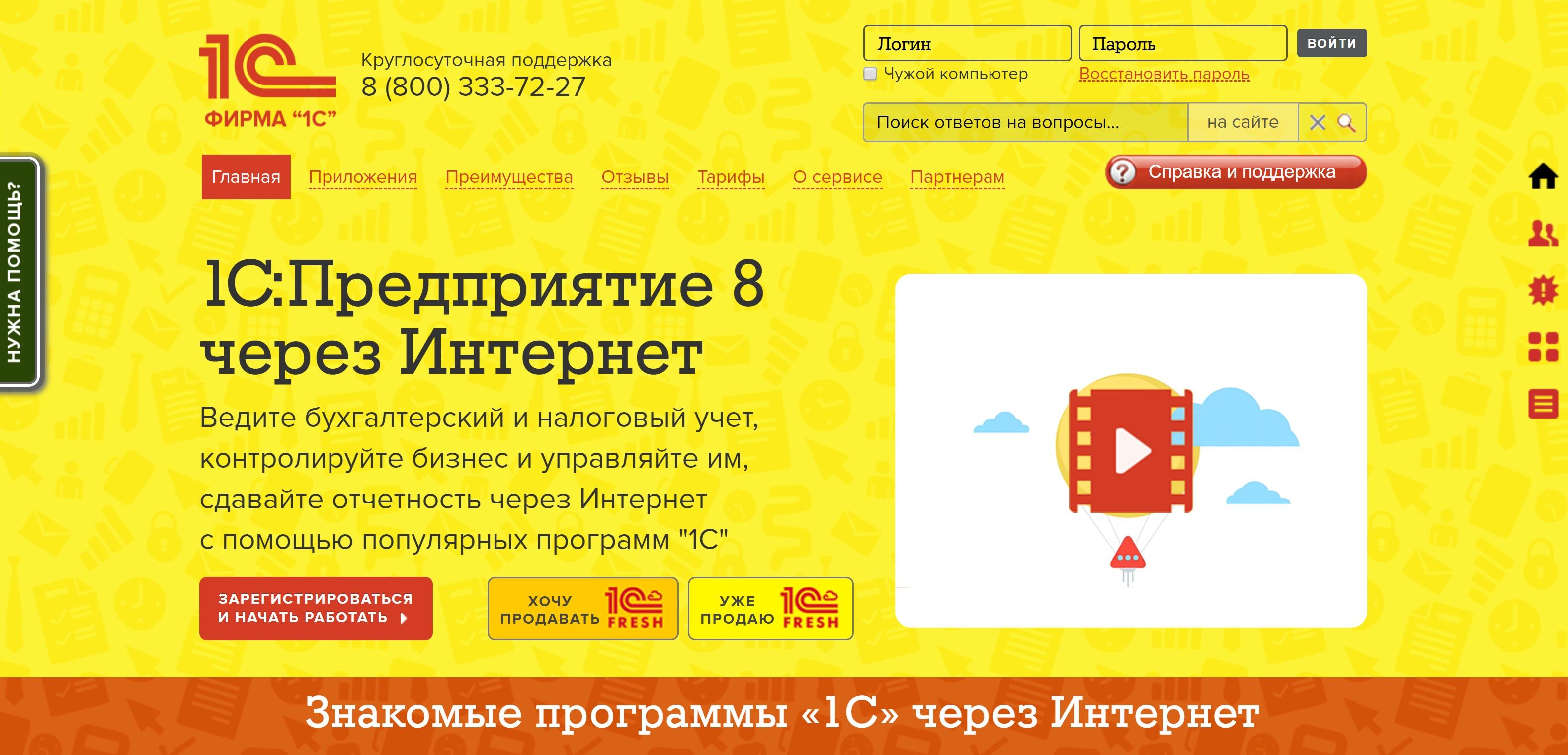 1с онлайн бухгалтерия бесплатно поработать ип действует с момента регистрации
