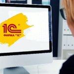 1C: сервис сопровождения клиентов