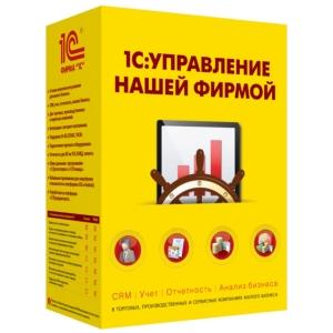 Установка 1С:Управление нашей фирмой