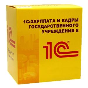 установка 1с зарплата и кадры государственного учреждения_1