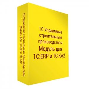 1с управление строительным производством модуль для 1с erp и 1с ка2_1
