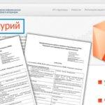 Ведение номенклатуры предприятий в системе Россельхоз Меркурий