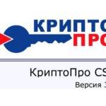 Инструкция по обновлению Криптопро CSP 3.9