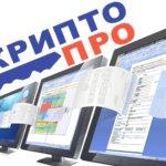 СБиС КриптоПро: где скачать