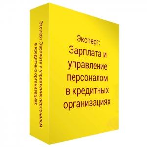 эксперт зуп в кредитных организациях дополнение к 1с зуп электронная поставка_1