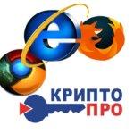 КриптоПро браузер плагин: где скачать и как установить