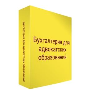 1С-Рарус: Бухгалтерия для адвокатских образований
