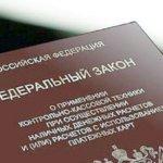 Федеральный закон № 54-ФЗ: обзор последних изменений