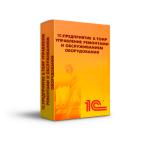 1С:Предприятие 8. ТОИР Управление ремонтами и обслуживанием оборудования