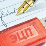 Как поставить электронную подпись: процедура от и до