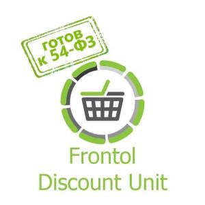 ПО Атол Frontol Discount Unit