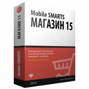 Лицензии Mobile SMARTS: Магазин 15 для интеграции с Супермаг-2000