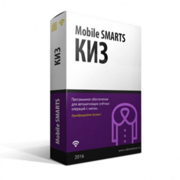Клеверенс Mobile SMARTS: КИЗ (версия для RFID)