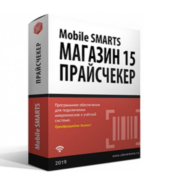 Клеверенс Mobile SMARTS: Магазин 15 Прайсчекер,для конфигурации на базе «1С:Предприятия 8.3»