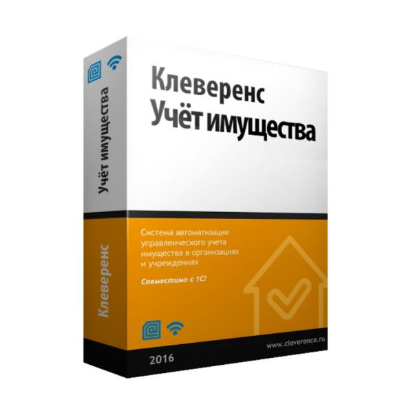 Клеверенс Учет имущества (Основная лицензия)