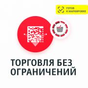 Программа для маркировки Атол Frontol 6
