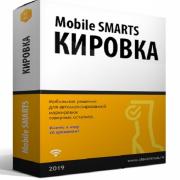 Программа для маркировки Mobile SMARTS: Кировка, «ЗАРУБЕЖНЫЙ СКЛАД»