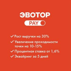 Эвотор.PAY для продажи, лизинга, обслуживания автомобилей