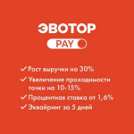 Эвотор.PAY для супермаркетов