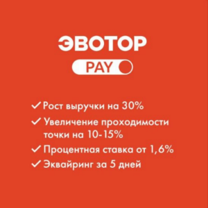 Эвотор.PAY для табачных магазинов