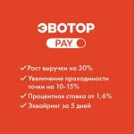Эвотор.PAY для туроператоров и турагентств