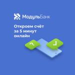 Модульбанк РКО (На 1 год)