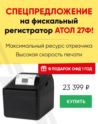 Спецпредложение на Атол 27Ф