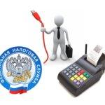 Перерегистрация ККТ в ФНС: причины и порядок действий