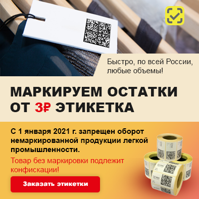 Маркировка остатков-сканеры-штрих-кодов
