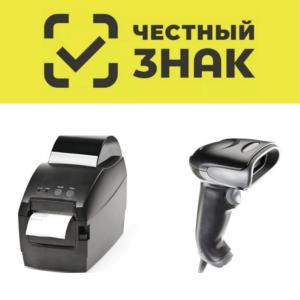 Комплект для маркировки легпрома Минимальный